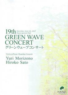 Greenwave2017