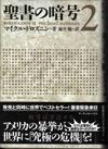 bible_code2