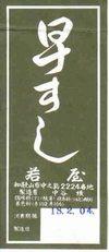 hayasushi