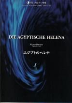 Helena_nikikai