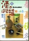Sakehoso_1