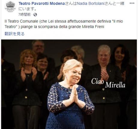 4-freni-medena-opera
