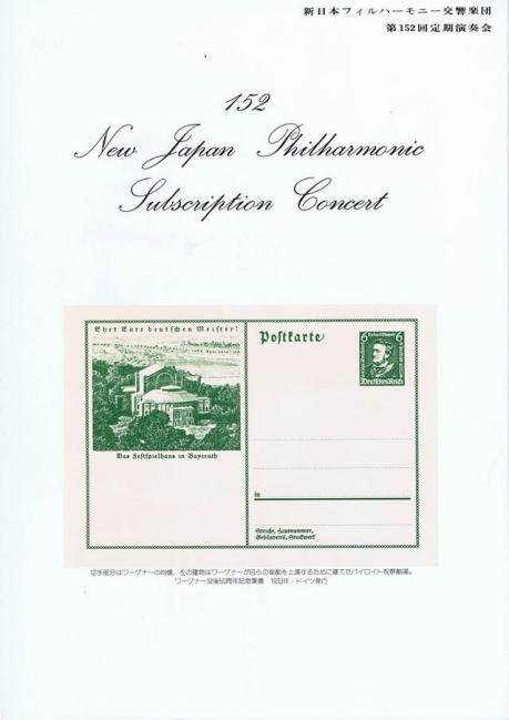 Wagner-gotterdemrung-asahina